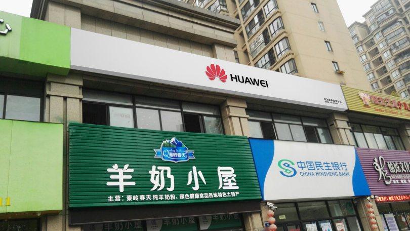 杭州华为售后服务点:杭州白马尊邸店