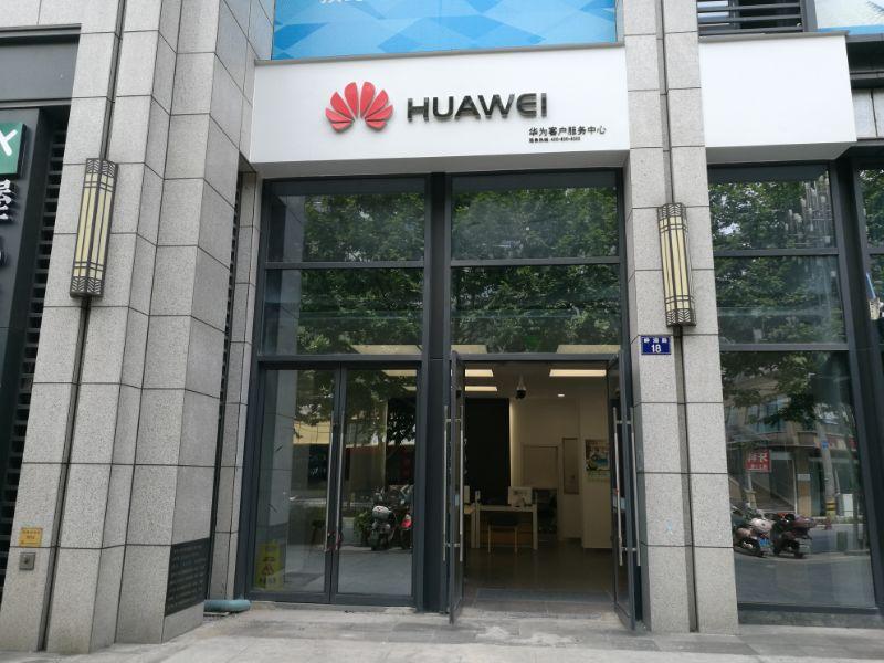 杭州华为售后服务点:临安国瑞中心店