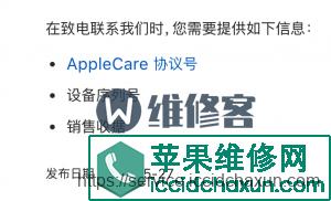 苹果手机维修需要发票吗?