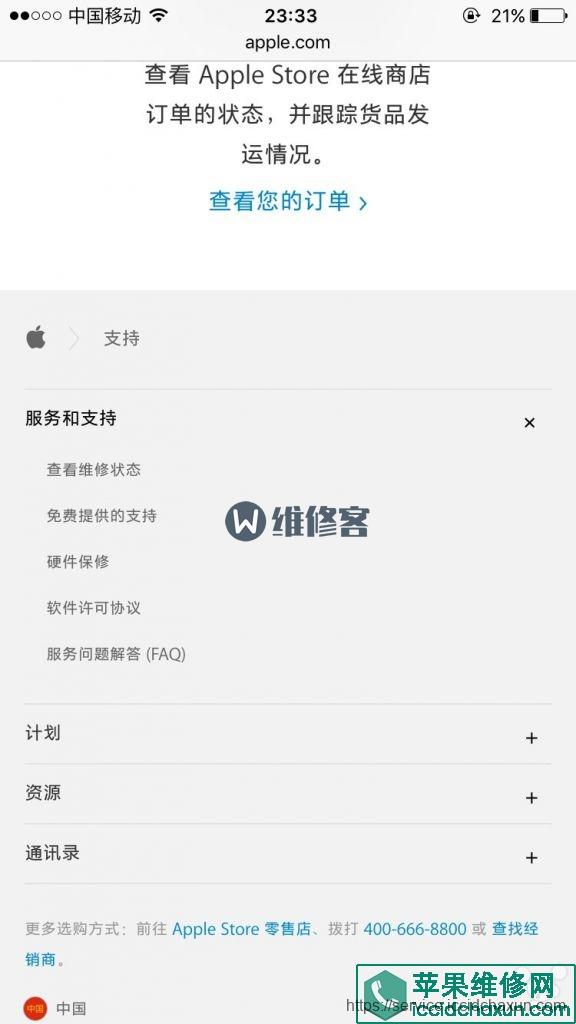 苹果手机官方维修中,哪里可以查iphone维修进度?