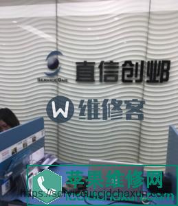 苏州直信创邺苹果售后维修点地址