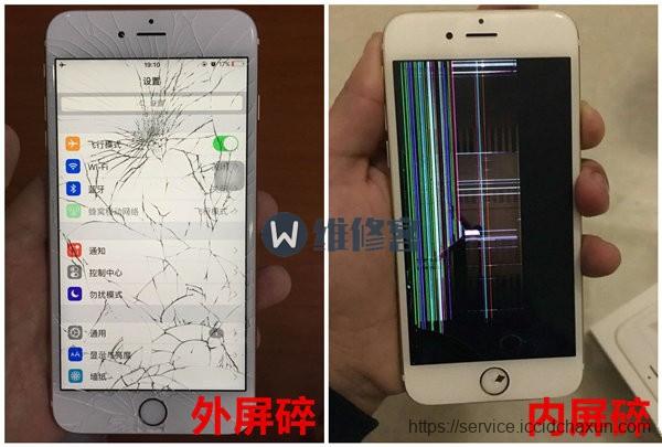 如何分清苹果手机屏幕是外屏碎了还是内屏碎了