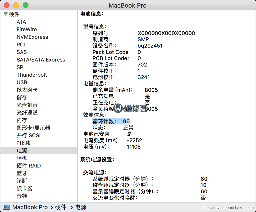 苹果售后维修点教你如何让你的MacBook Pro电池更耐用