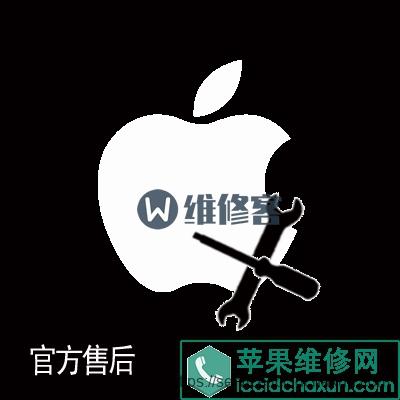 苹果维修网告诉你不能说的秘密:苹果售后维修攻略-苹果维修网