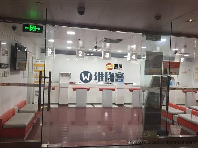 百邦Apple授权服务中心(昆山店)