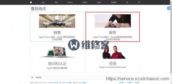 上海手机维修告诉你怎样查询附近的苹果官方授权店维修点