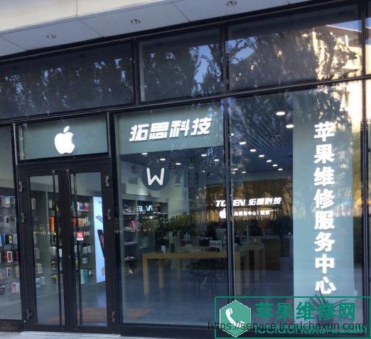关于去苹果维修服务中心预约的建议-苹果维修网