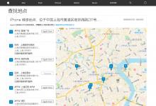 上海怎样查询附近的苹果官方授权店维修点-手机维修网