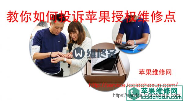 苹果维修网教你如何投诉苹果授权维修点-手机维修网