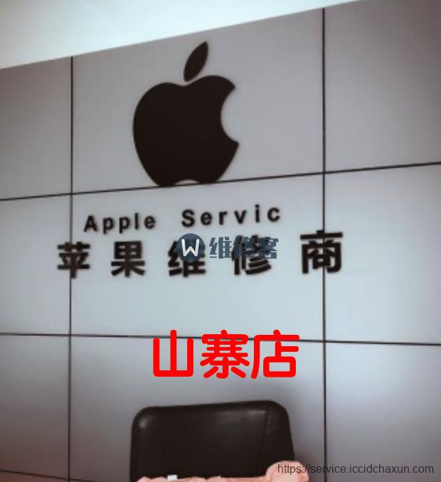 北京苹果维修点教你如何鉴别山寨 Apple授权服务商-手机维修网