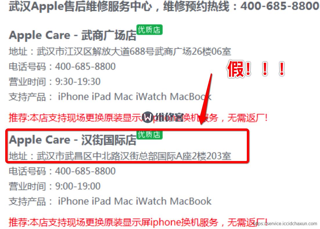 武汉苹果手机iphone6s换电池被非官方维修点忽悠经历分享