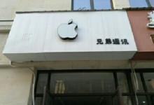 重庆奉节县苹果授权维修点:兄弟通讯图片