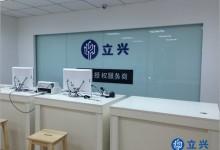 郑州苹果售后维修点:立兴创联(郑州店)图片