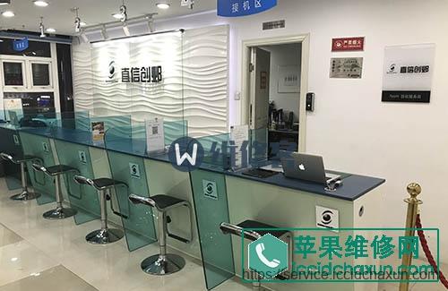 广州苹果售后服务点:直信创邺增城店