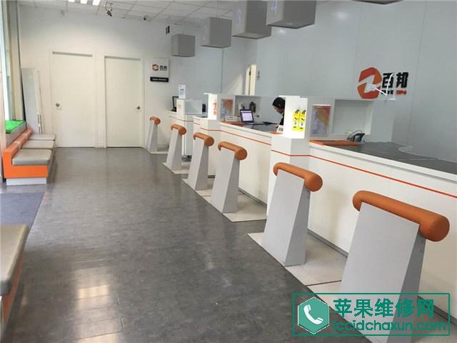 北京朝阳区苹果授权维修点:百邦(国际创展中心店)