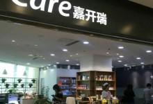 沈阳苹果售后服务点:嘉开瑞(沈阳沈河区百联店)图片