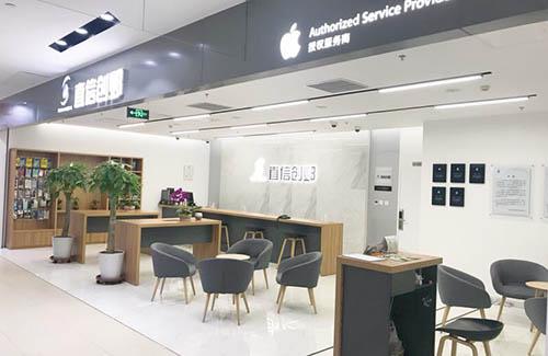 天津和平区苹果售后服务点:直信创邺(天津小白楼店)