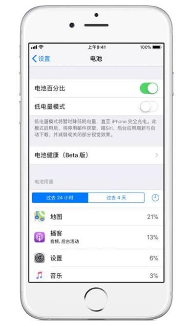 天音科技苹果授权中心教你如何随时监控iPhone电池健康程度-手机维修网