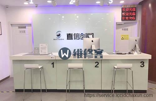 盐城直信创邺iphone7维修经历