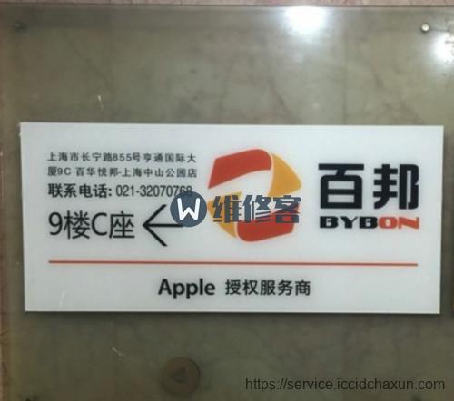 百邦上海中山公园苹果官方授权店