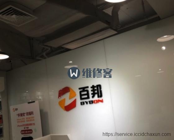 上海苹果授权售后百邦富乐居广场店