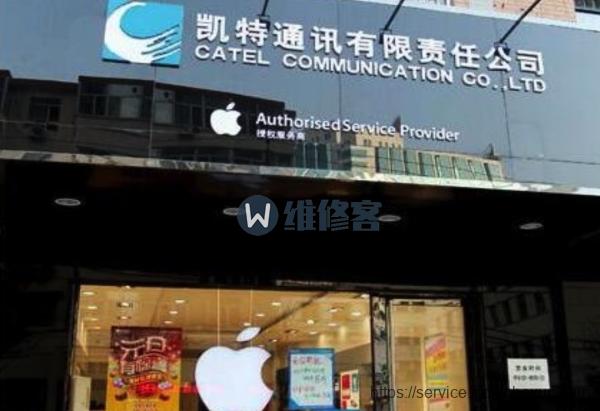 凯特通讯长沙苹果维修店