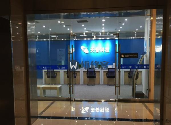 苹果授权维修点:天音科技长沙绿地中央广场店