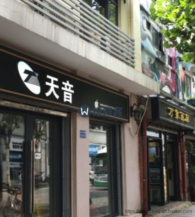 武汉天音科技苹果授权维修点换电池经历分享-手机维修网