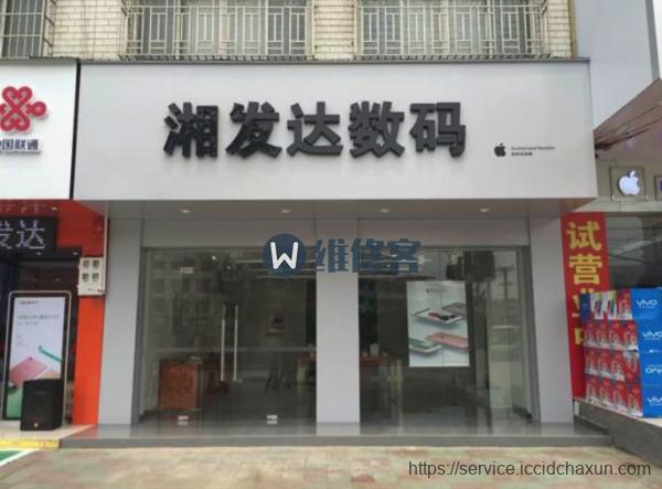 长沙苹果授权店:湘发达数码邵阳洞口店