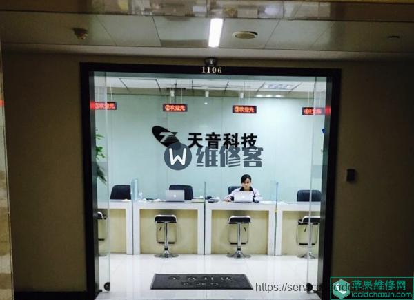 天音科技上海苹果售后维修点
