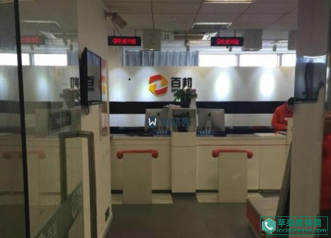 上海苹果售后维修点 - 百邦(上海大宁国际广场店)