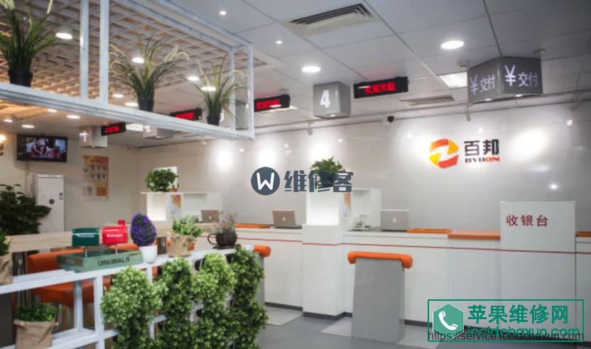 上海苹果维修点 - 百邦上海淮海东路店