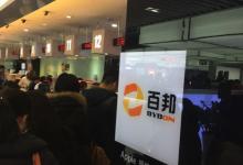 北京苹果维修点:百邦-北京西单大悦城店图片