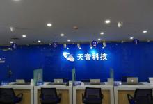 北京苹果维修点:天音科技图片