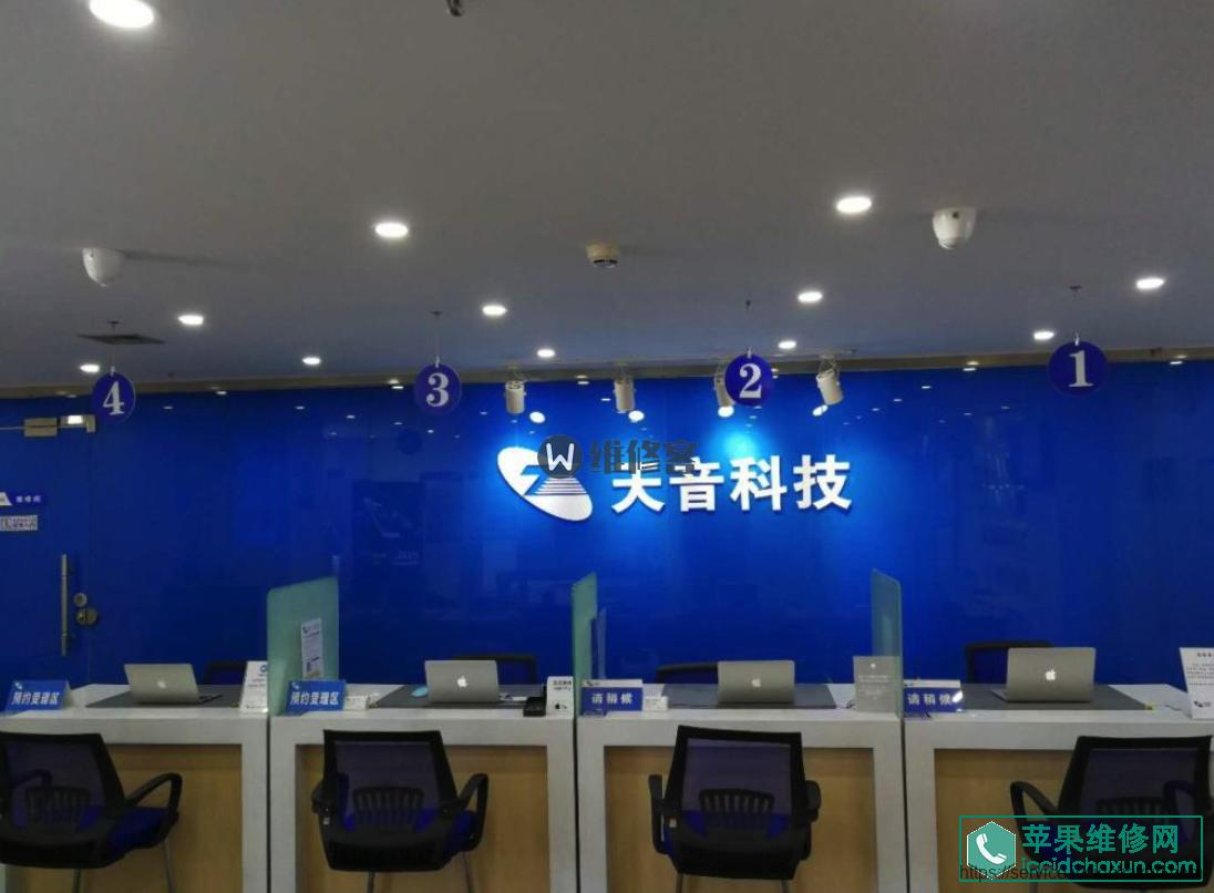 北京苹果维修点:天音科技