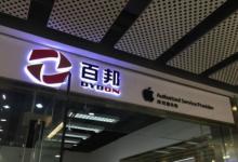 北京苹果维修点:百邦(北京三里屯SOHO店)图片