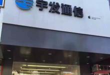 郑州苹果授权维修点:宇发通信(郑州中牟店)图片