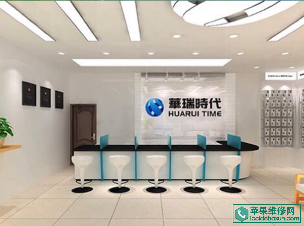 北京苹果维修点:华瑞时代(北京亚运村店)