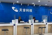 郑州苹果售后维修点:天音科技(郑州店)图片
