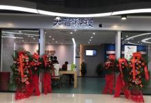 深圳苹果授权维修点:天音科技(深圳龙华店)图片