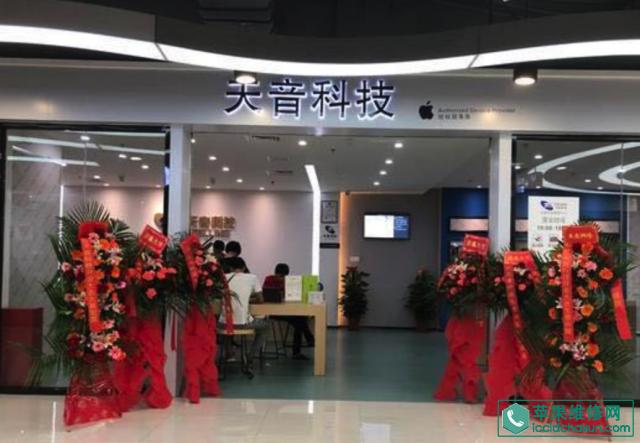 深圳苹果授权维修点:天音科技(深圳龙华店)