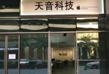 深圳苹果售后维修点:天音科技(深圳宝安壹方中心店)图片