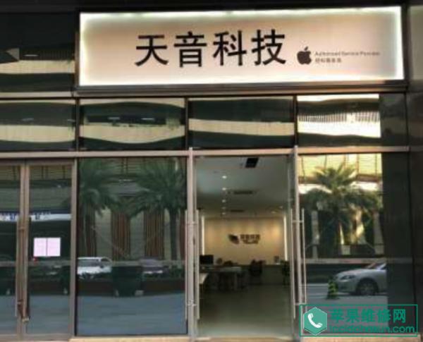 深圳苹果售后维修点:天音科技(深圳宝安壹方中心店)