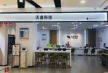 深圳南山区苹果授权维修点:天音科技(南山海雅店)图片