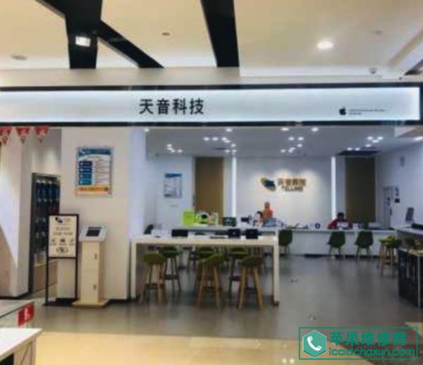 深圳苹果授权维修点:天音科技(南山海雅店)