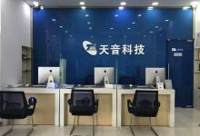 杭州西湖区苹果官方售后维修点:天音科技(杭州店)图片