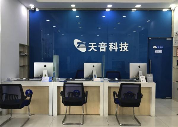 杭州西湖区苹果官方售后维修点:天音科技(杭州店)