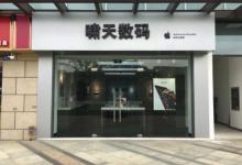 无锡锡山区苹果售后维修点:啸天数码(无锡东港镇店)图片