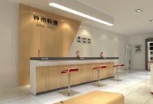 南京白下区苹果维修点:神州数码科捷(南京新世纪广场店)图片