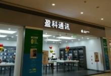 成都郫县苹果授权维修点:盈科通讯(百伦广场店)图片